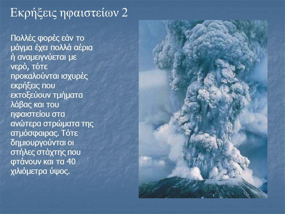 Εκρήξεις ηφαιστείων 2
