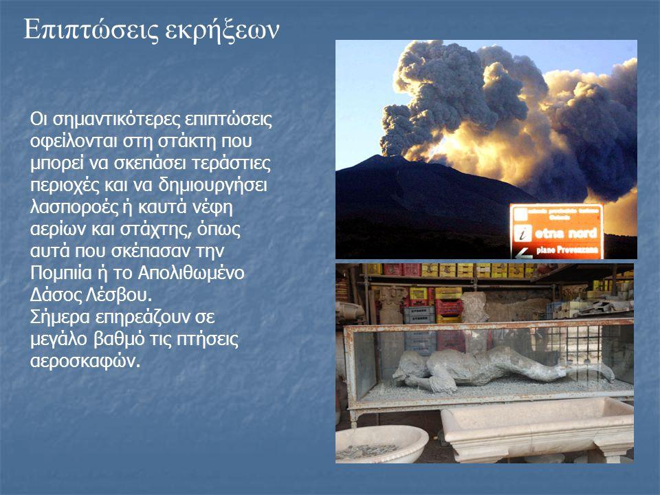 Επιπτώσεις εκρήξεων