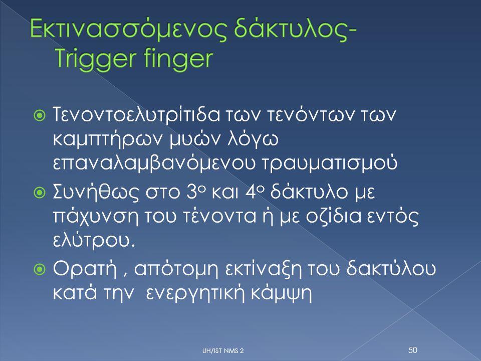 Εκτινασσόμενος δάκτυλος- Trigger finger