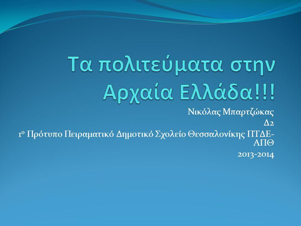Τα πολιτεύματα στην Αρχαία Ελλάδα!!!