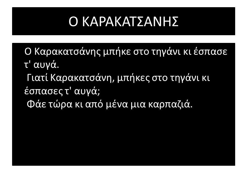 Ο ΚΑΡΑΚΑΤΣΑΝΗΣ