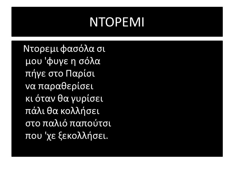 ΝΤΟΡΕΜΙ