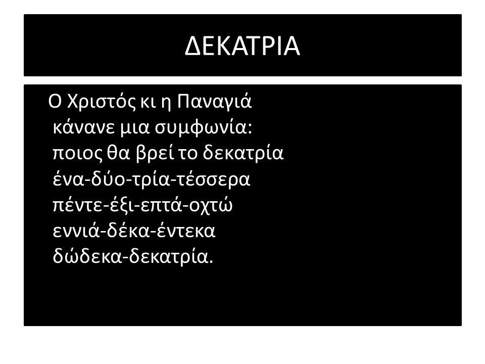 ΔΕΚΑΤΡΙΑ