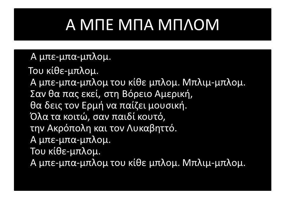 Α ΜΠΕ ΜΠΑ ΜΠΛΟΜ