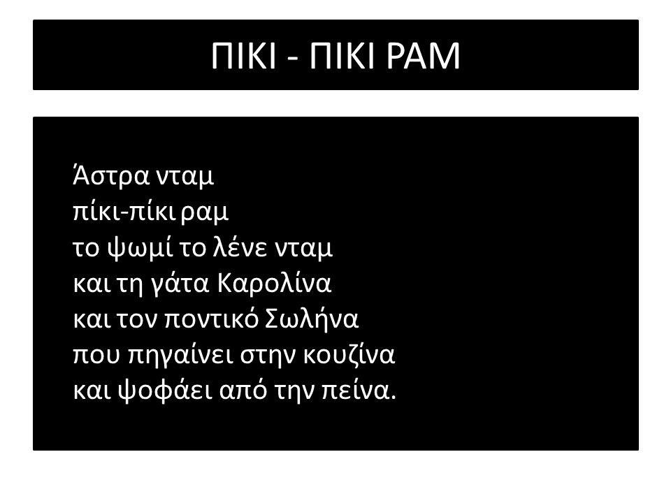 ΠΙΚΙ - ΠΙΚΙ ΡΑΜ