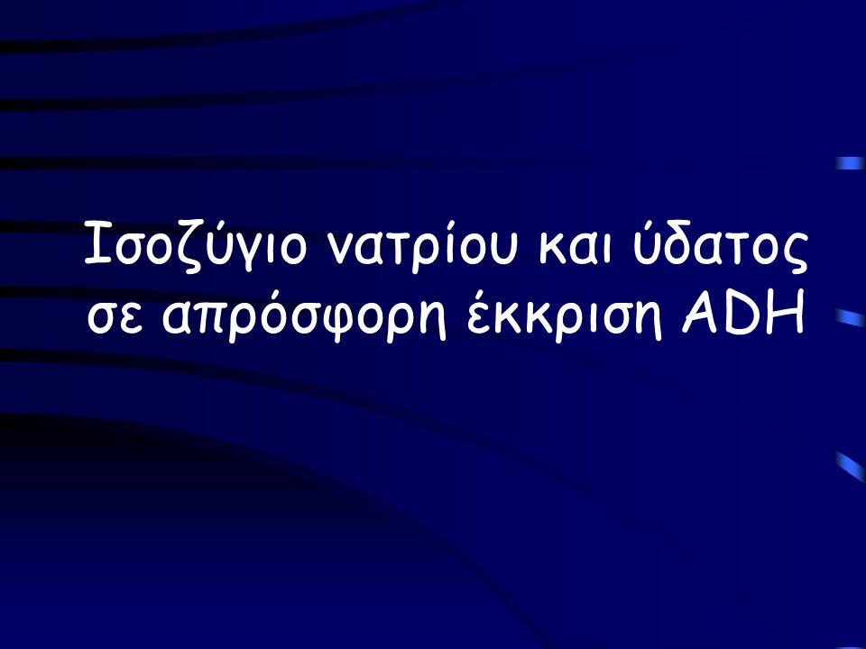 Ισοζύγιο νατρίου και ύδατος σε απρόσφορη έκκριση ADH