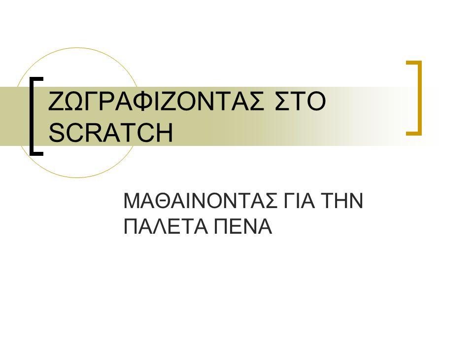 ΖΩΓΡΑΦΙΖΟΝΤΑΣ ΣΤΟ SCRATCH