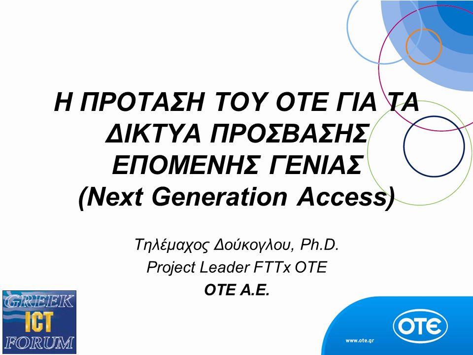 Τηλέμαχος Δούκογλου, Ph.D. Project Leader FTTx OTE ΟΤΕ Α.Ε.