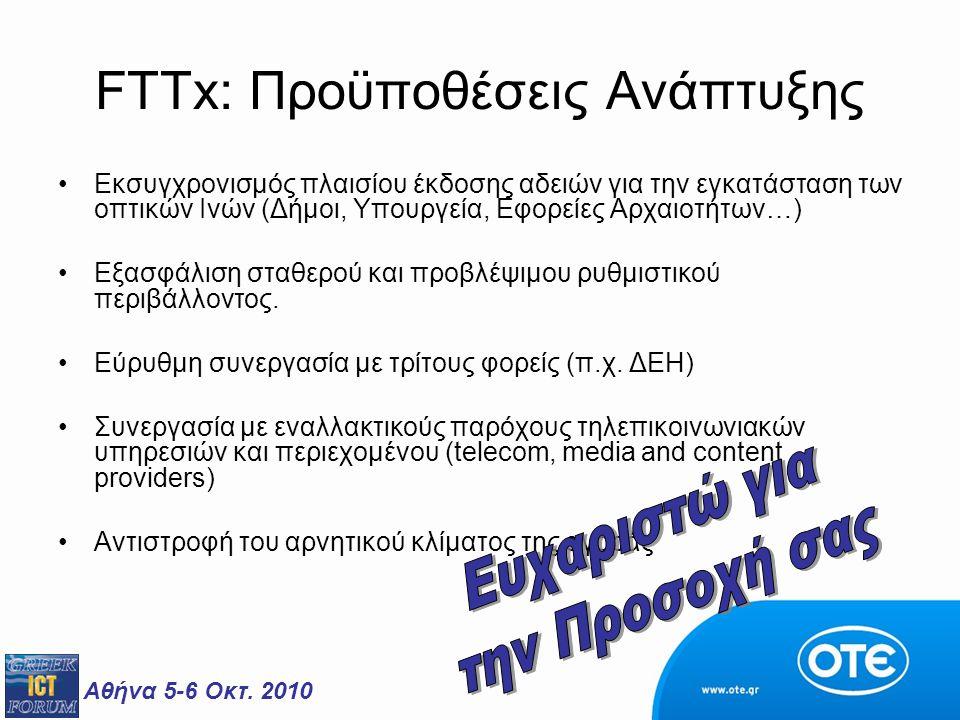 FTTx: Προϋποθέσεις Ανάπτυξης