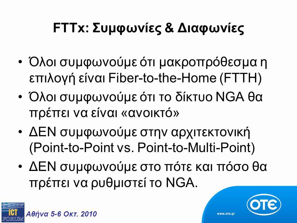 FTTx: Συμφωνίες & Διαφωνίες