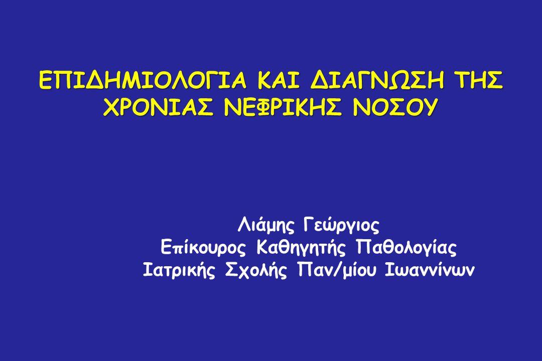 ΕΠΙΔΗΜΙΟΛΟΓΙΑ ΚΑΙ ΔΙΑΓΝΩΣΗ ΤΗΣ ΧΡΟΝΙΑΣ ΝΕΦΡΙΚΗΣ ΝΟΣΟΥ