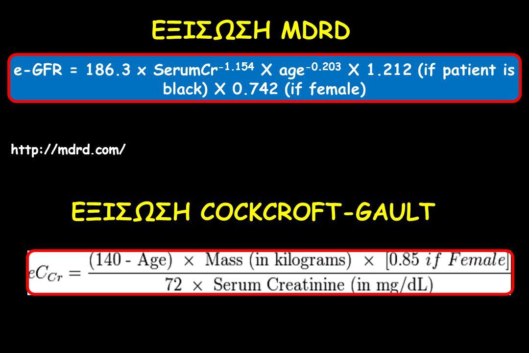ΕΞΙΣΩΣΗ COCKCROFT-GAULT