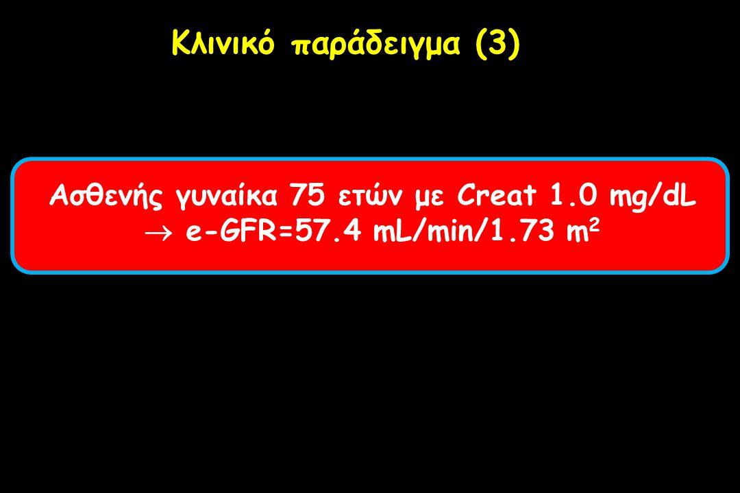 Ασθενής γυναίκα 75 ετών με Creat 1.0 mg/dL