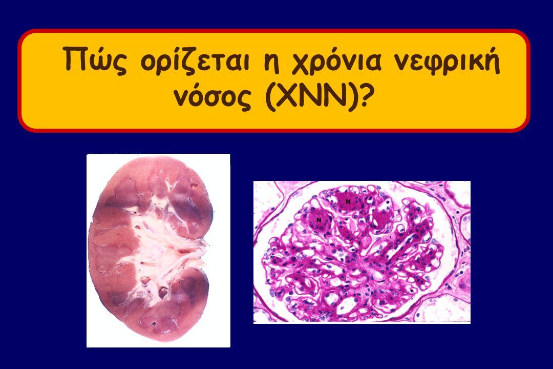Πώς ορίζεται η χρόνια νεφρική νόσος (ΧΝΝ)