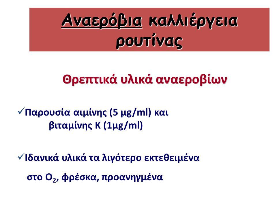 Αναερόβια καλλιέργεια ρουτίνας