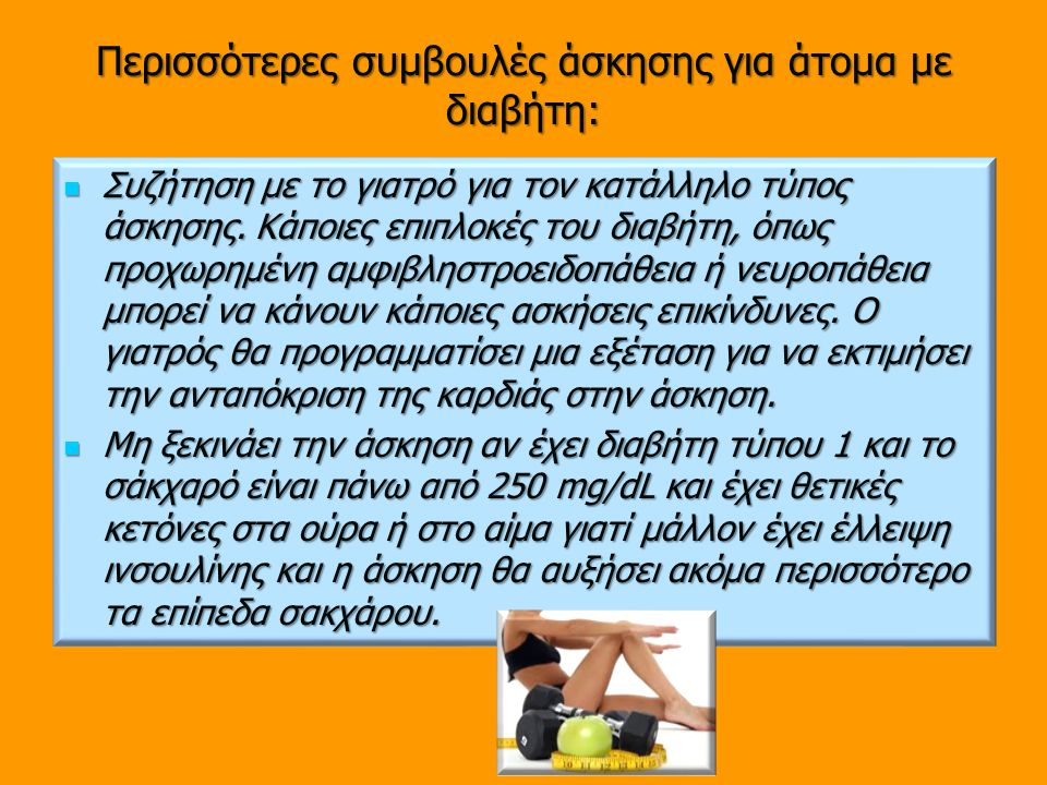 Περισσότερες συμβουλές άσκησης για άτομα με διαβήτη: