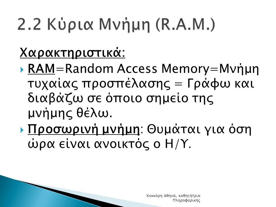 2.2 Κύρια Μνήμη (R.A.M.) Χαρακτηριστικά: