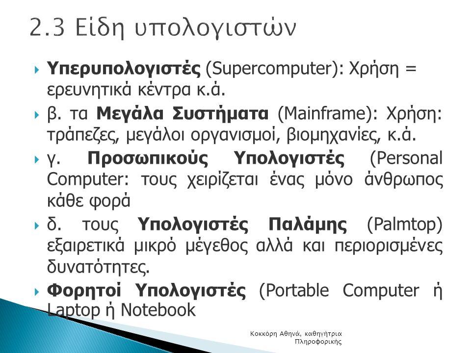 2.3 Είδη υπολογιστών Υπερυπολογιστές (Supercomputer): Χρήση = ερευνητικά κέντρα κ.ά.