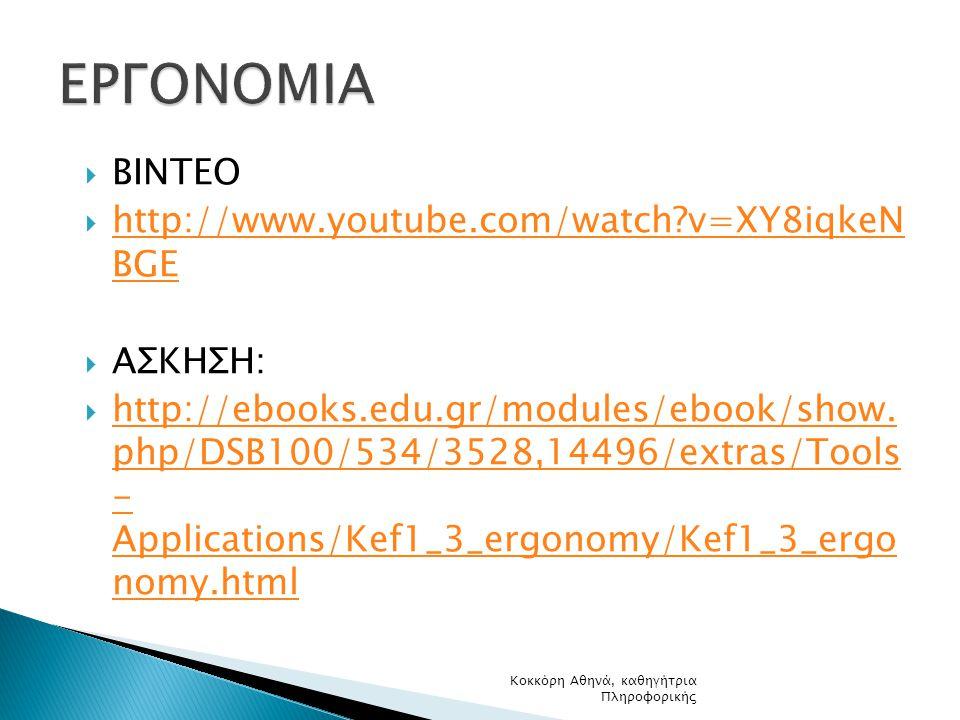 ΕΡΓΟΝΟΜΙΑ ΒΙΝΤΕΟ http://www.youtube.com/watch v=XY8iqkeN BGE ΑΣΚΗΣΗ: