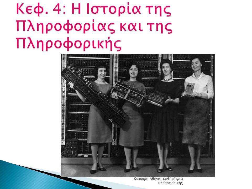 Κεφ. 4: Η Ιστορία της Πληροφορίας και της Πληροφορικής