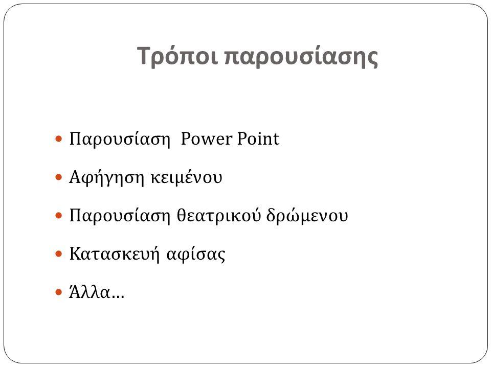 Τρόποι παρουσίασης Παρουσίαση Power Point Αφήγηση κειμένου