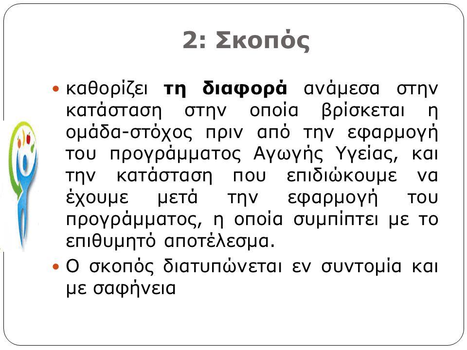 2: Σκοπός