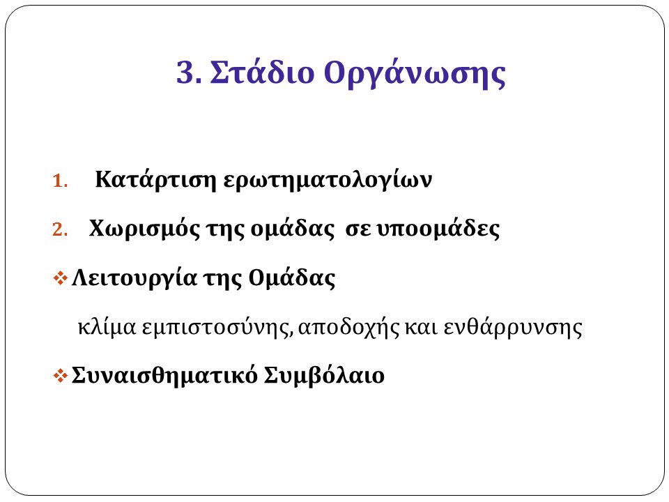 3. Στάδιο Οργάνωσης Κατάρτιση ερωτηματολογίων