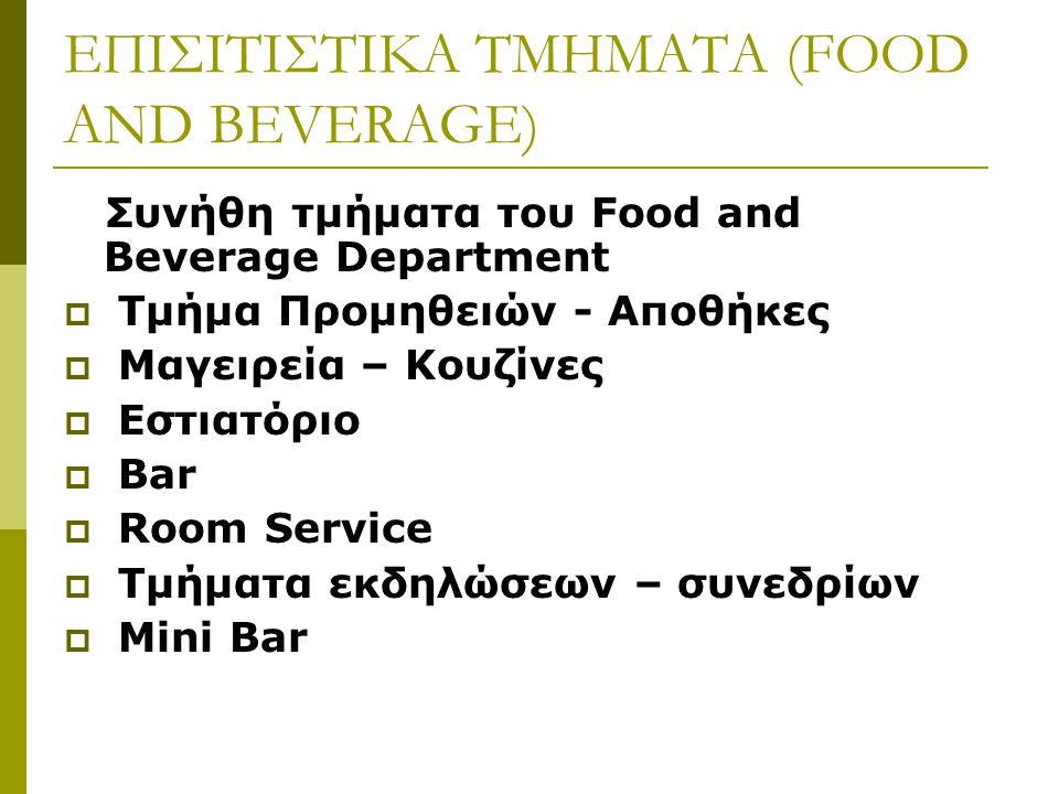 ΕΠΙΣΙΤΙΣΤΙΚΑ ΤΜΗΜΑΤΑ (FOOD AND BEVERAGE)