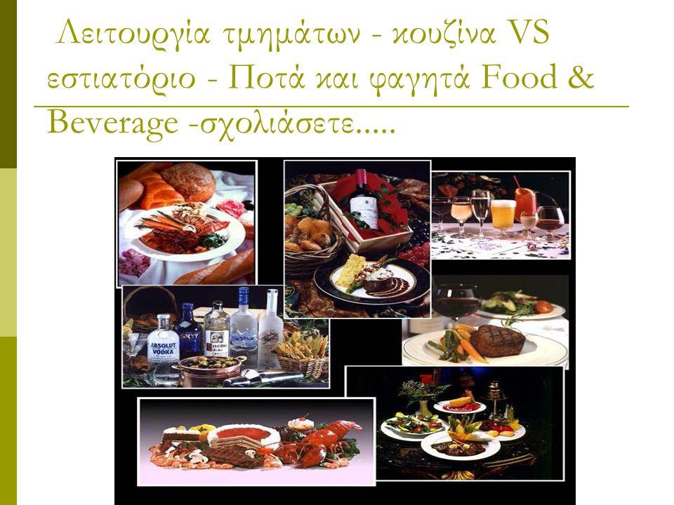 Λειτουργία τμημάτων - κουζίνα VS εστιατόριο - Ποτά και φαγητά Food & Beverage -σχολιάσετε.....