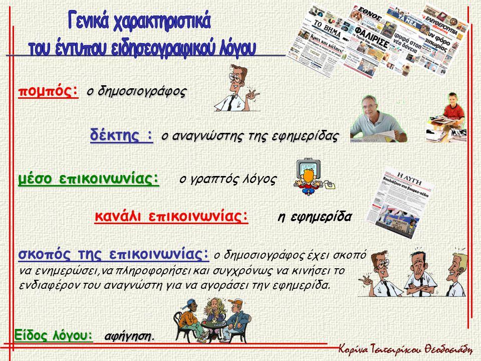 Γενικά χαρακτηριστικά του έντυπου ειδησεογραφικού λόγου