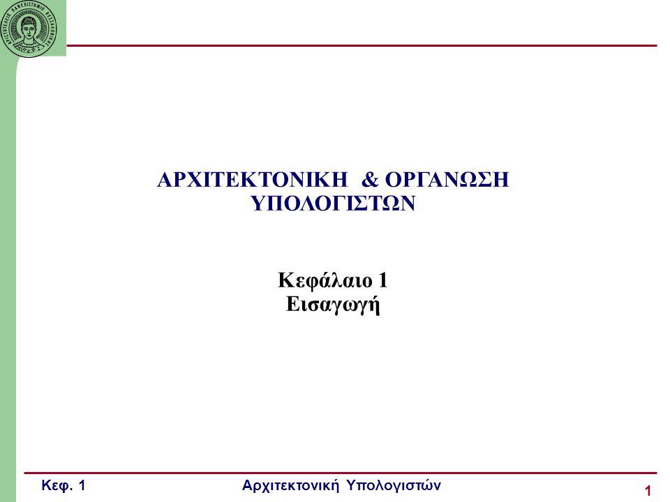 ΑΡΧΙΤΕΚΤΟΝΙΚΗ & ΟΡΓΑΝΩΣΗ ΥΠΟΛΟΓΙΣΤΩΝ Κεφάλαιο 1 Εισαγωγή