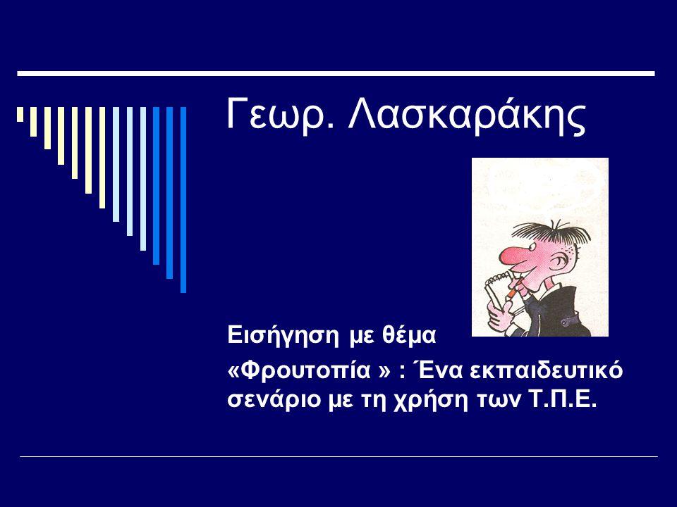 Γεωρ. Λασκαράκης Εισήγηση με θέμα