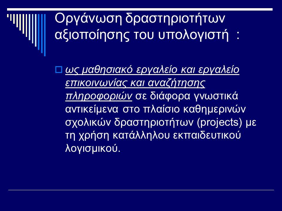 Οργάνωση δραστηριοτήτων αξιοποίησης του υπολογιστή :