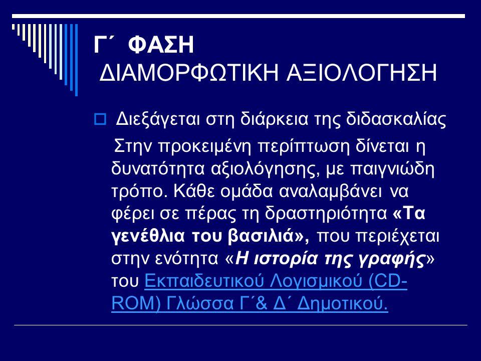 Γ΄ ΦΑΣΗ ΔΙΑΜΟΡΦΩΤΙΚΗ ΑΞΙΟΛΟΓΗΣΗ