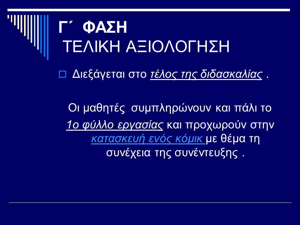 Γ΄ ΦΑΣΗ ΤΕΛΙΚΗ ΑΞΙΟΛΟΓΗΣΗ