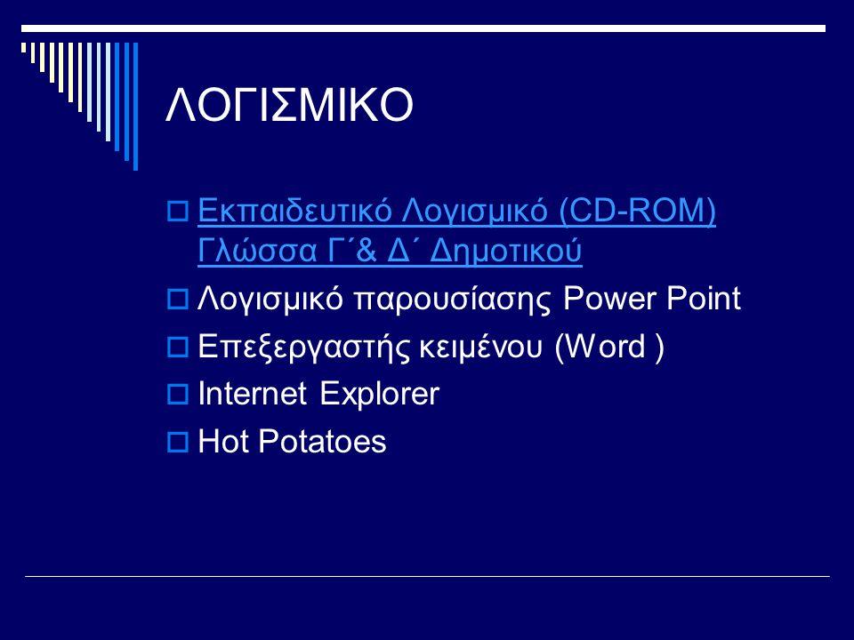 ΛΟΓΙΣΜΙΚΟ Εκπαιδευτικό Λογισμικό (CD-ROM) Γλώσσα Γ΄& Δ΄ Δημοτικού