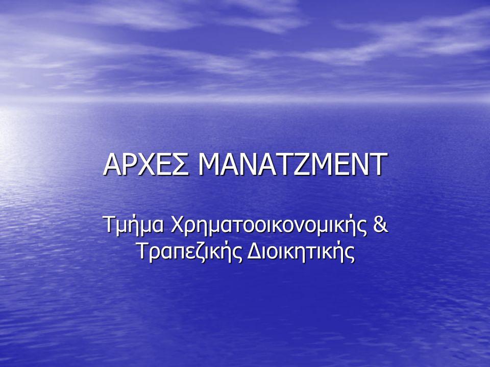 Τμήμα Χρηματοοικονομικής & Τραπεζικής Διοικητικής