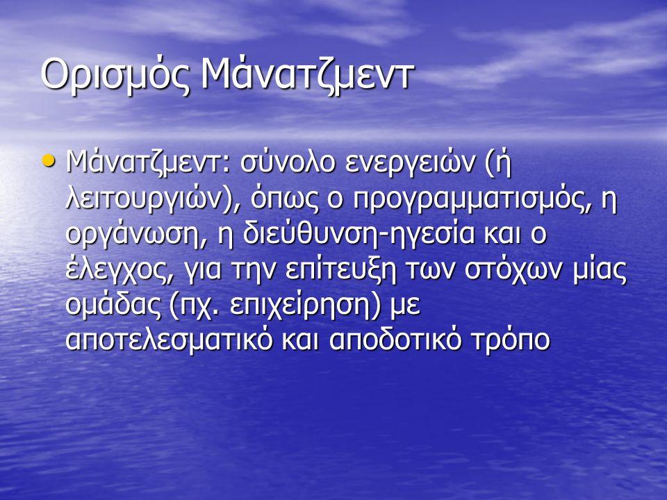 Ορισμός Μάνατζμεντ