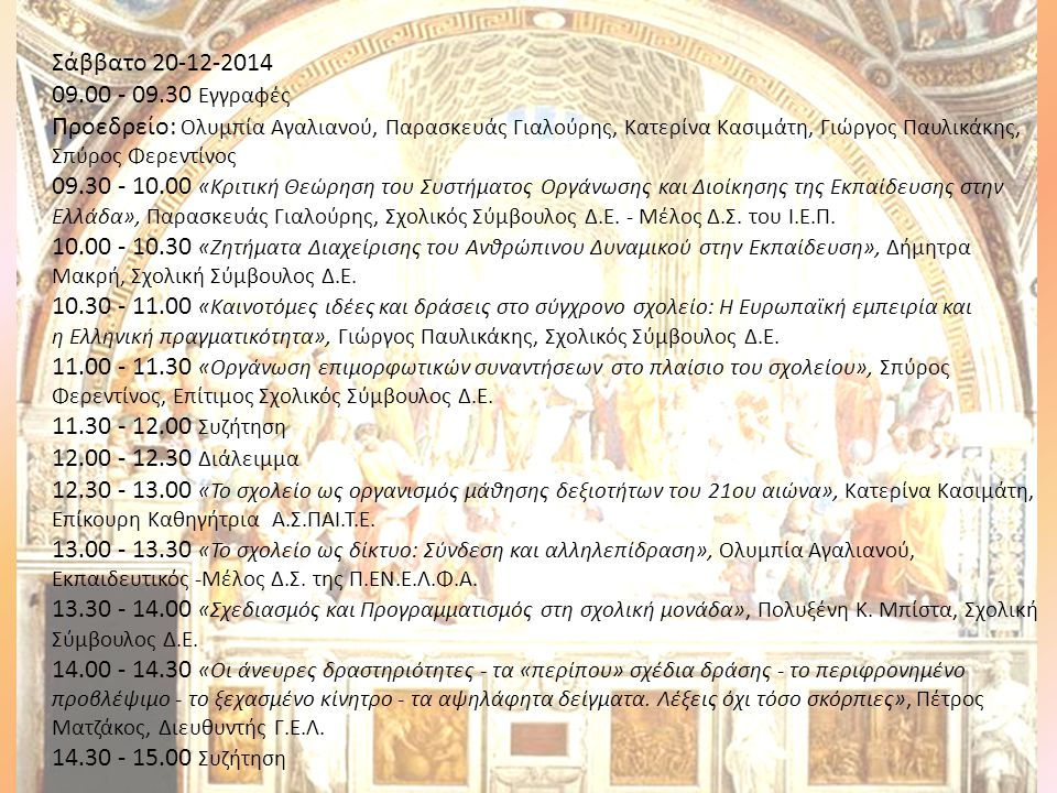 Σάββατο 20-12-2014 09.00 - 09.30 Εγγραφές