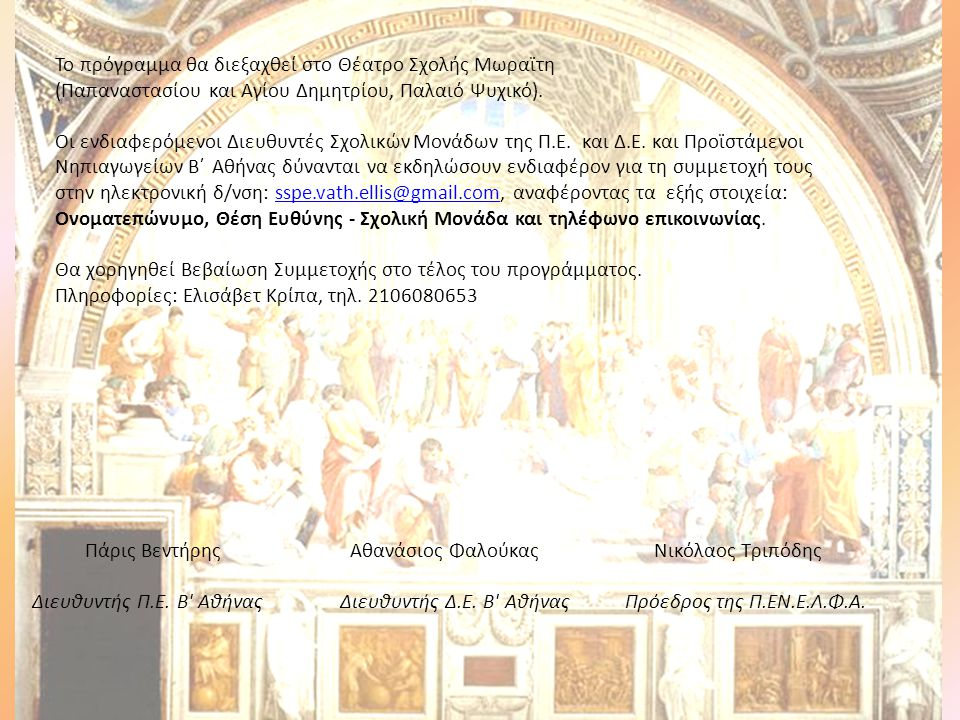 Το πρόγραμμα θα διεξαχθεί στο Θέατρο Σχολής Μωραϊτη