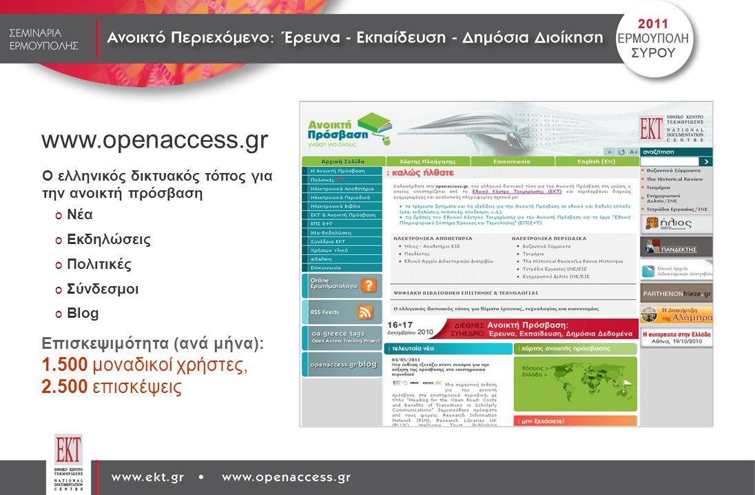 www.openaccess.gr 1.500 μοναδικοί χρήστες, 2.500 επισκέψεις