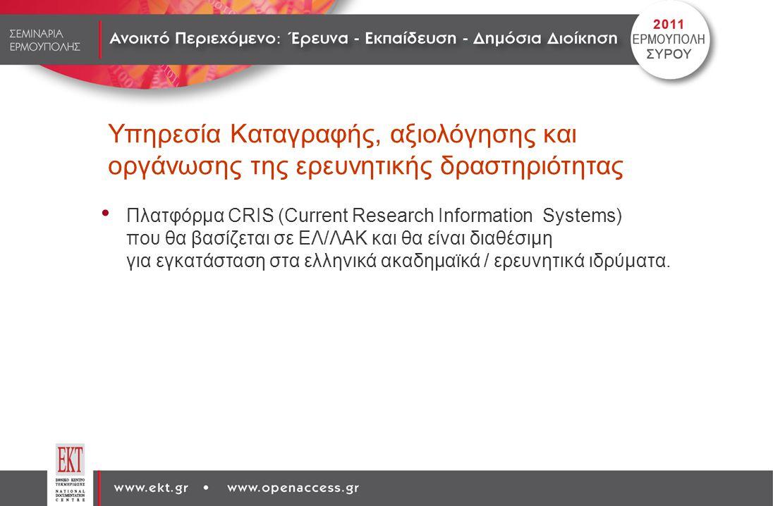 Υπηρεσία Καταγραφής, αξιολόγησης και οργάνωσης της ερευνητικής δραστηριότητας