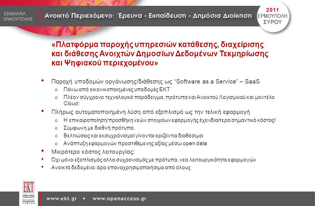 Παροχή υποδομών οργάνωσης/διάθεσης ως Software as a Service – SaaS