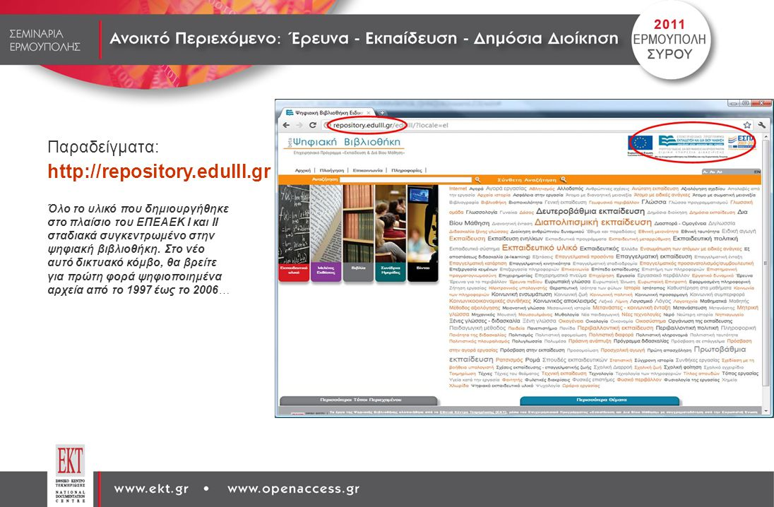 Παραδείγματα: http://repository.edulll.gr