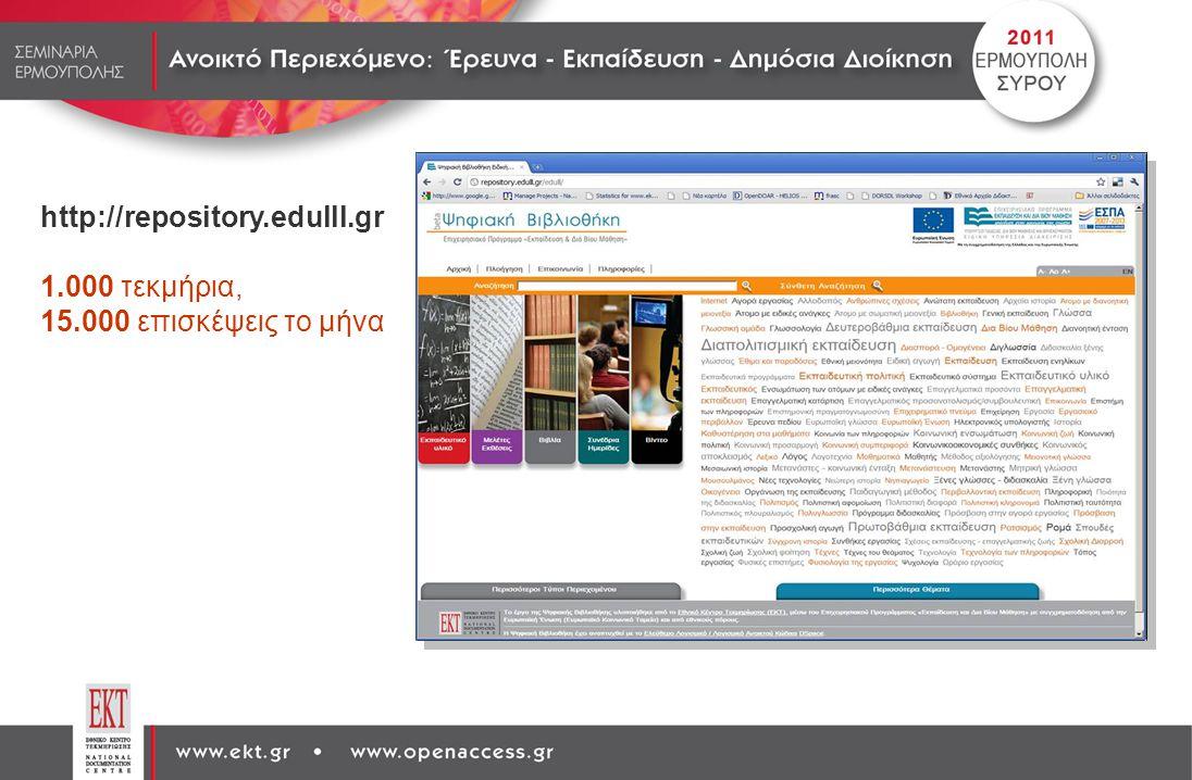 http://repository.edulll.gr 1.000 τεκμήρια, 15.000 επισκέψεις το μήνα