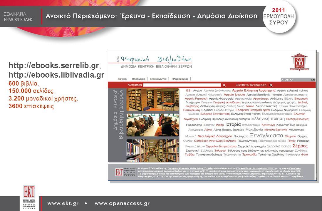 http://ebooks.liblivadia.gr 600 βιβλία,