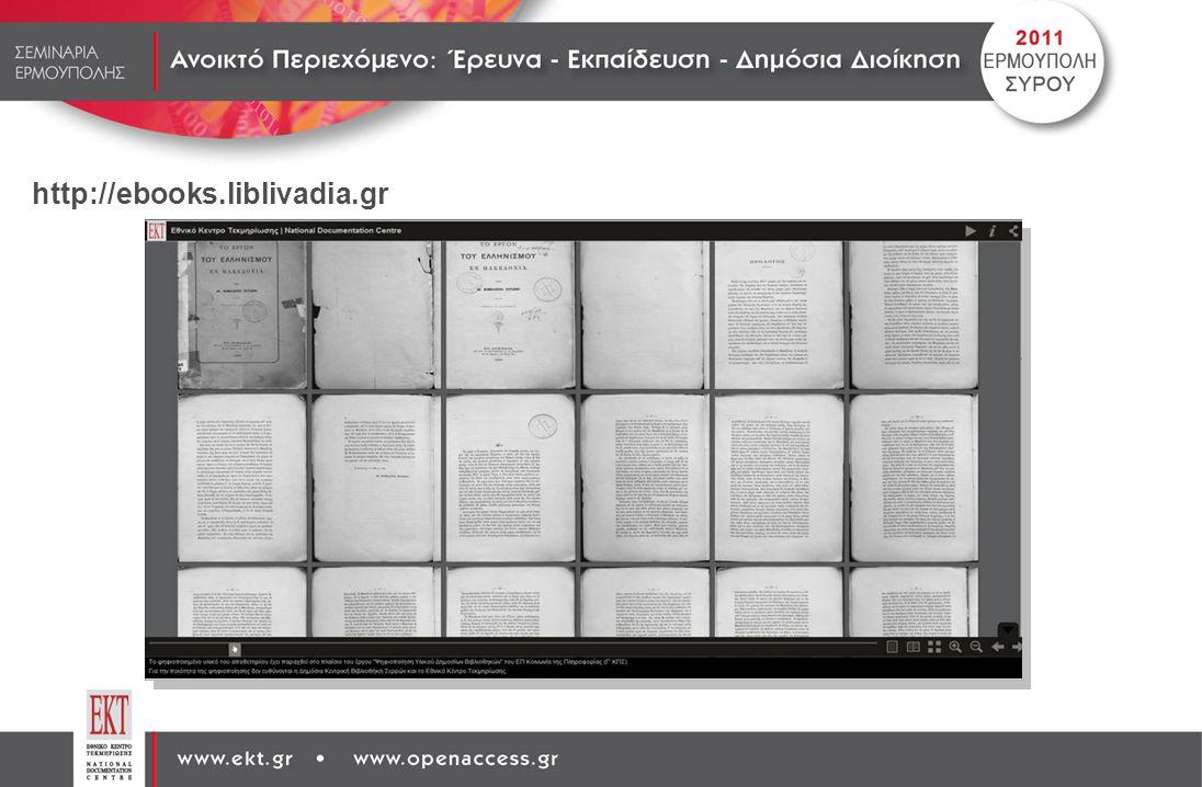 http://ebooks.liblivadia.gr