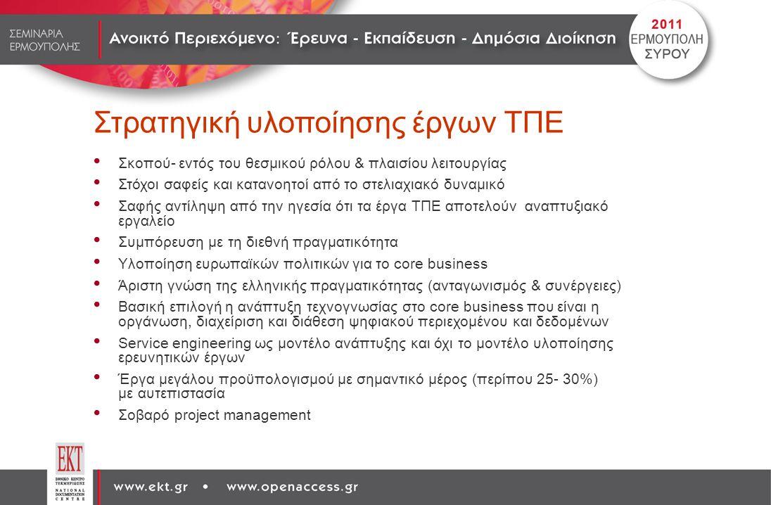 Στρατηγική υλοποίησης έργων ΤΠΕ