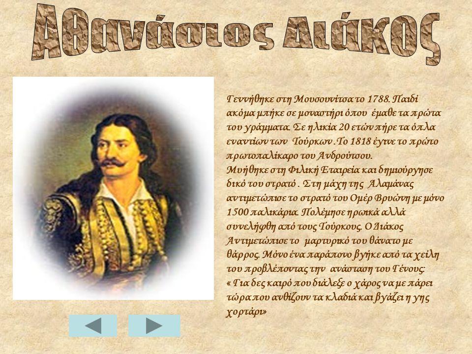 Αθανάσιος Διάκος Γεννήθηκε στη Μουσουνίτσα το 1788. Παιδί