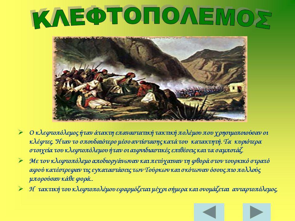 ΚΛΕΦΤΟΠΟΛΕΜΟΣ